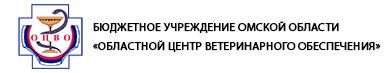 БУ ОЦВО Омской области