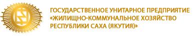 ГУП ЖКХ РС (Я)